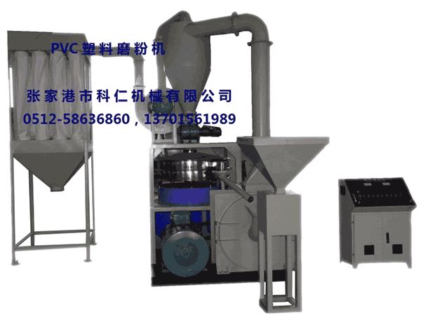 张家港市科仁机械高速涡流多用塑料磨粉机