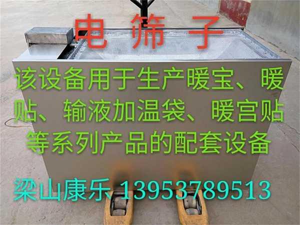 山东康乐kl680型输液加温袋电动筛子