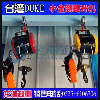 75公斤DUKE小金刚电动葫芦,220v家用电动葫芦价格