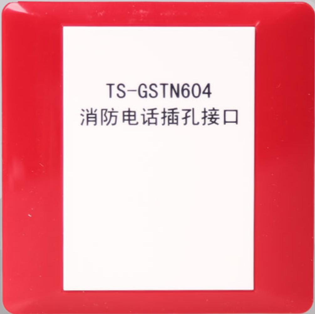 陕西海湾消防工程施工、GSTN604消防电话插孔接口