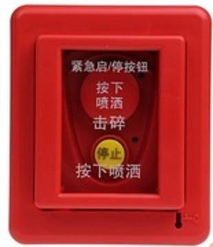 西安气体灭火工程施工、GST-LD-8318紧急启停按钮
