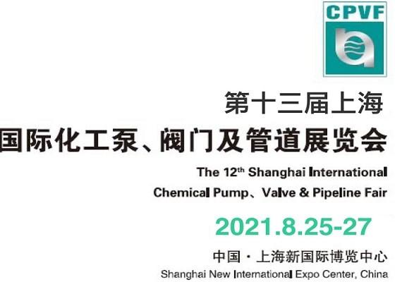 2021化工展-2021中国化工阀门管道设备展