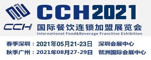 2021年广州餐饮连锁加盟展览会