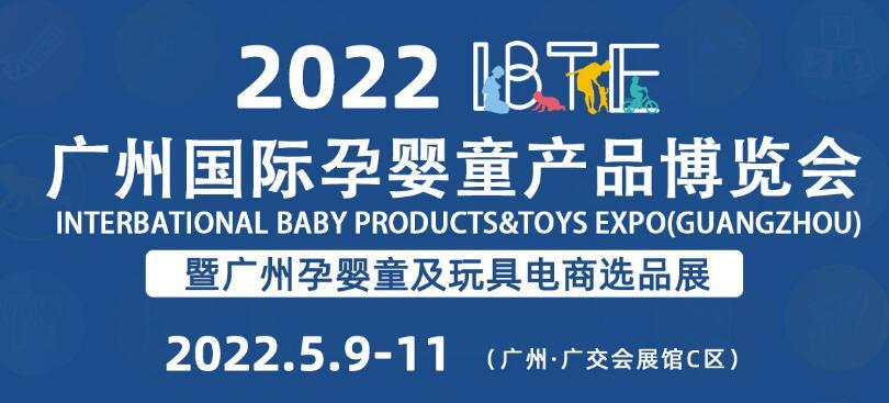 2022中国孕婴童展会-2022中国游乐设备展