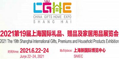 2021上海家居用品展览会 上海礼品展会