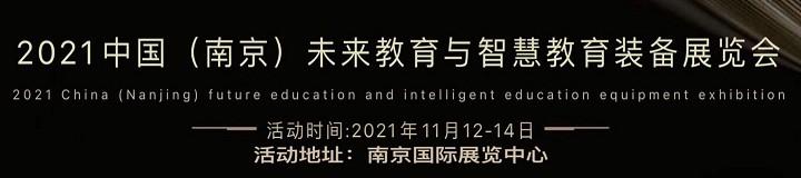 2021中国智慧教育装备展示会
