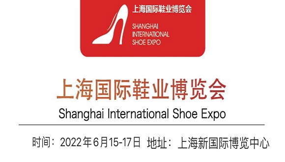 2022上海鞋展-2022上海成品鞋展览会