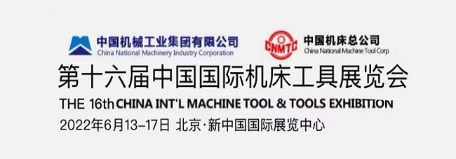 2022年北京国际数控机床博览会-展位预定
