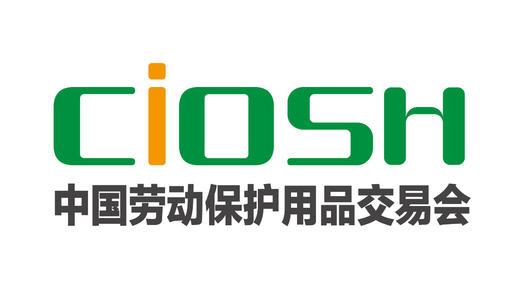 2022中国上海国际劳保展览会