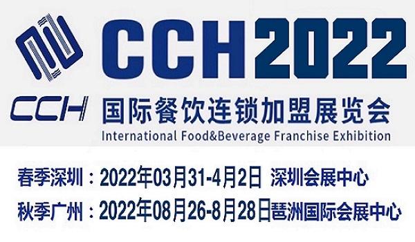 2022深圳餐饮展|中国餐饮展