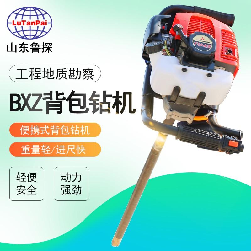鲁探直销BXZ-1型岩心取样机 单人背包地质勘探钻机 轻便易搬卸