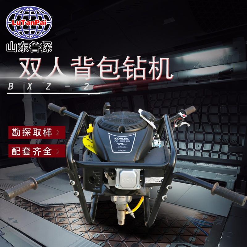 BXZ-2背包取样钻机 便携式岩芯钻机 取芯钻机