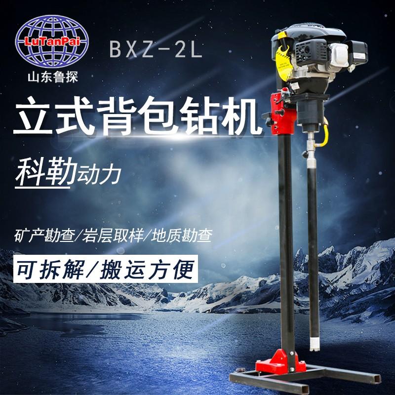 BXZ-2L立式背包岩心钻机 30米浅层取样钻机 效率高