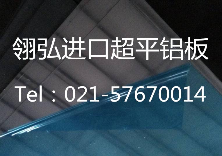进口2024铝铜铝合金进口2A11美铝2A12批发铝板