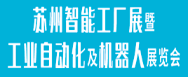 2021 SIA苏州国际智能工厂展览会