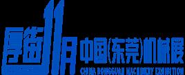 2020东莞厚街机械展暨国际工业自动化机器人展览会