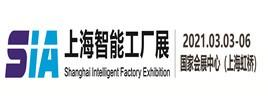 2020上海国际智能工厂展暨工业自动化机器人展