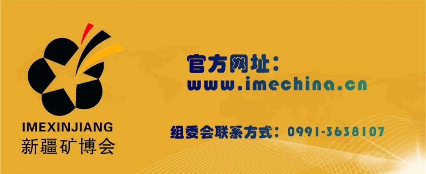 第八届新疆国际矿业与装备博览会