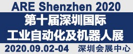 2020第10届深圳国际工业自动化及机器人展