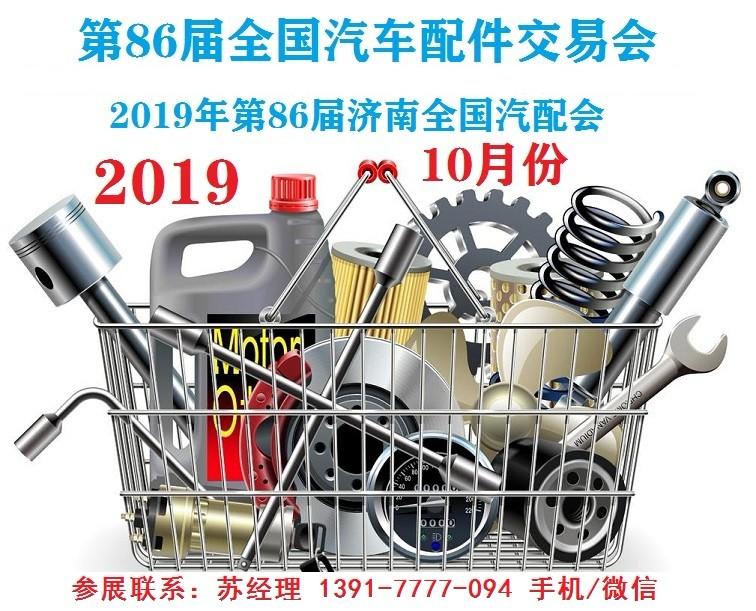 2019年济南全国汽配会-2019年秋季济南全国汽配会