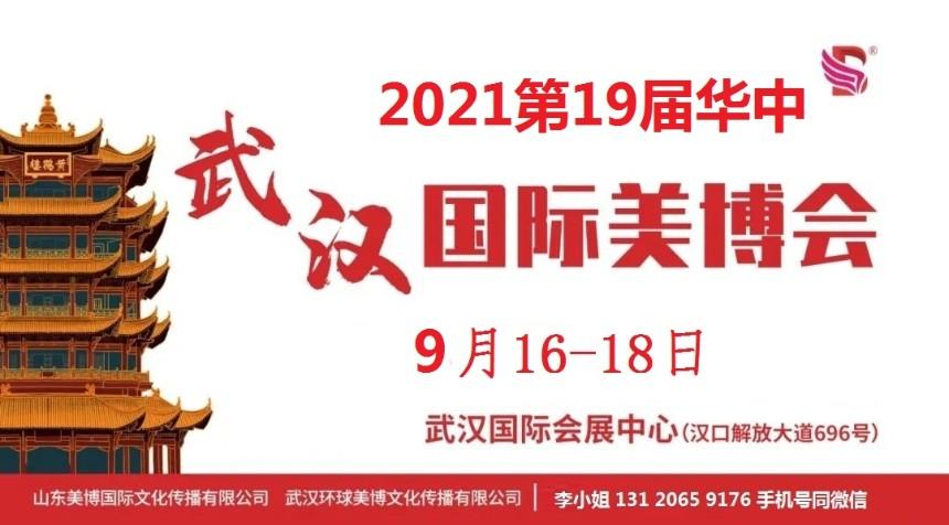 2021年武汉美博会-2021年武汉国际美博会