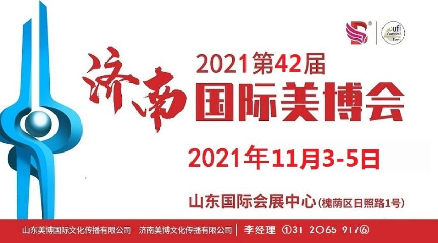 2021年秋季济南美博会-2021年济南秋季美博会