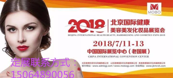 2018年老国展北京国际健康美容美发化妆品博览会7月11日开展!
