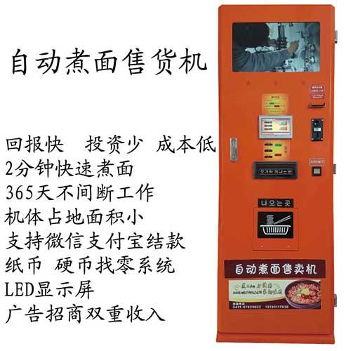 自动贩卖机厂家直销丨大连梦之手电器