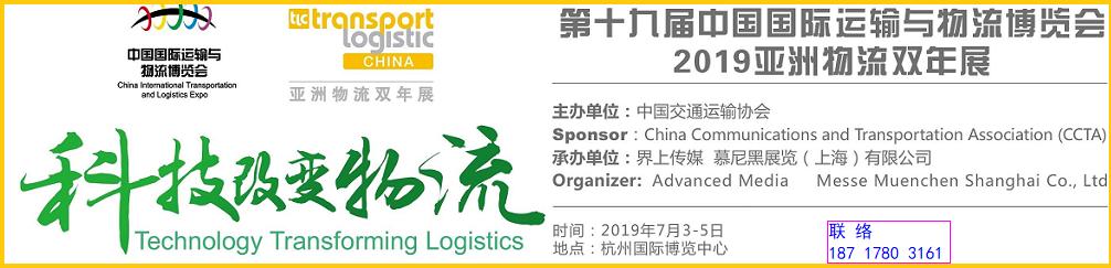 第十九届中国国际运输与物流博览会暨2019亚洲物流双年展