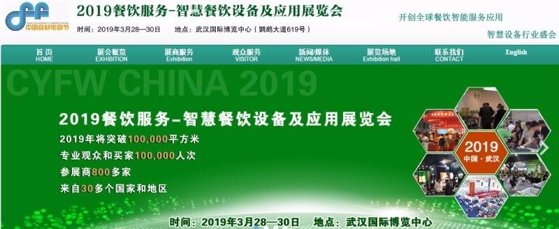 2019餐饮服务-智慧设备及应用展览会暨良之隆?中国食材电商节