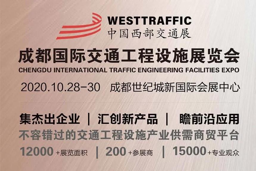2020中国西部成都国际交通工程设施展览会
