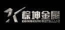 东莞市棕坤金属材料有限公司