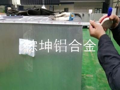 FORTAL-HP模具铝板 FORTAL-HP高强度铝板