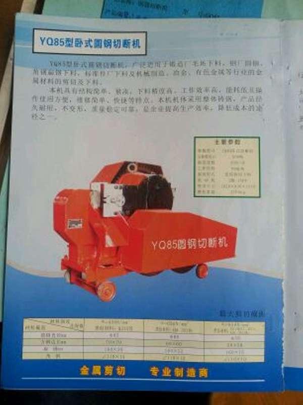 优价转让:全新YQ-85(YQ200)圆钢切断机/剪切机