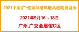 2021广州国际磨料磨具磨削展览会