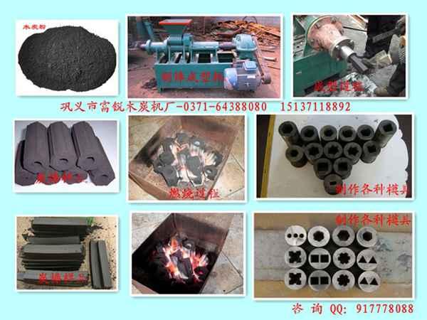 机制木炭是什么,有哪些优点和用途,富源重工为您专业解答!