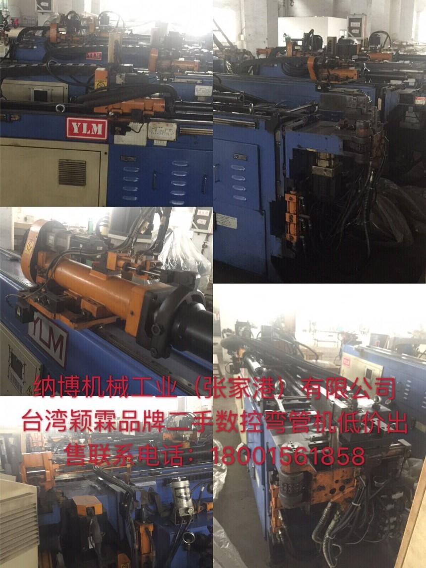 台湾品牌颖霖二手数控弯管机