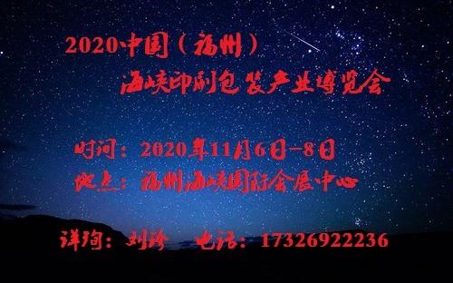 2020中国(福州)海峡印刷包装产业博览会官网