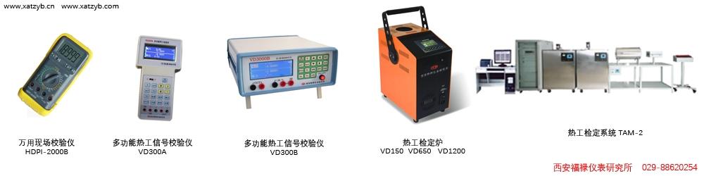 西安福禄仪表研究所热电阻校验仪,专业现场校验仪经验丰富