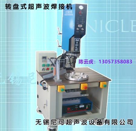 无锡尼可NI-Ai6塑料玩具超声波自动焊接机