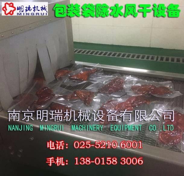 南京明瑞机械洗袋脱水风干流水线