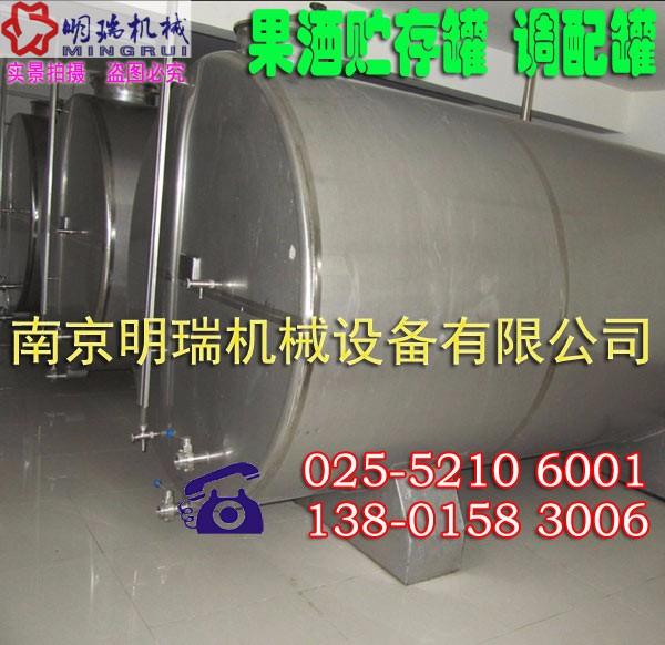 【南京明瑞果酒加工成套设备】发酵 压榨 过滤 调配 储存