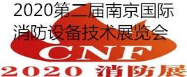2020中国消防展丨南京消防展丨CNF南京消防器材展丨