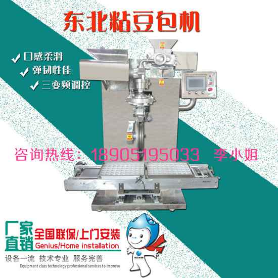 常熟米团子机,常熟做麻薯的机器