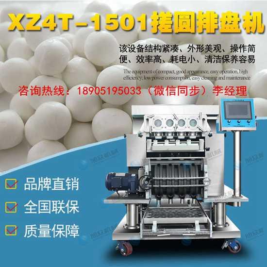 苏州大型企业专业汤圆机,溧阳汤圆机