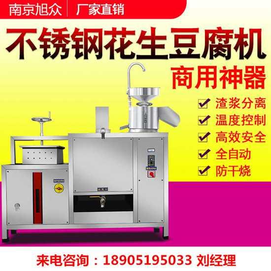 无锡现磨豆浆机,大容量豆浆豆腐一体机
