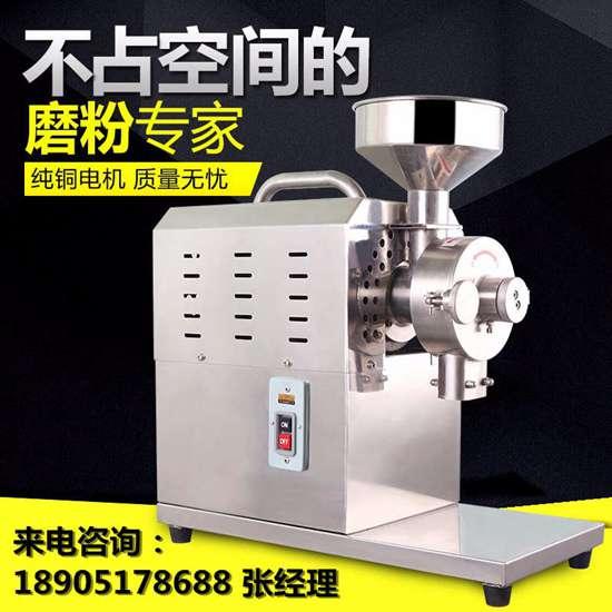 旭朗新款HK-812磨粉机,小型家用
