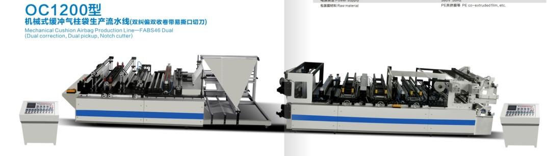 OC1200机械式气柱袋生产线