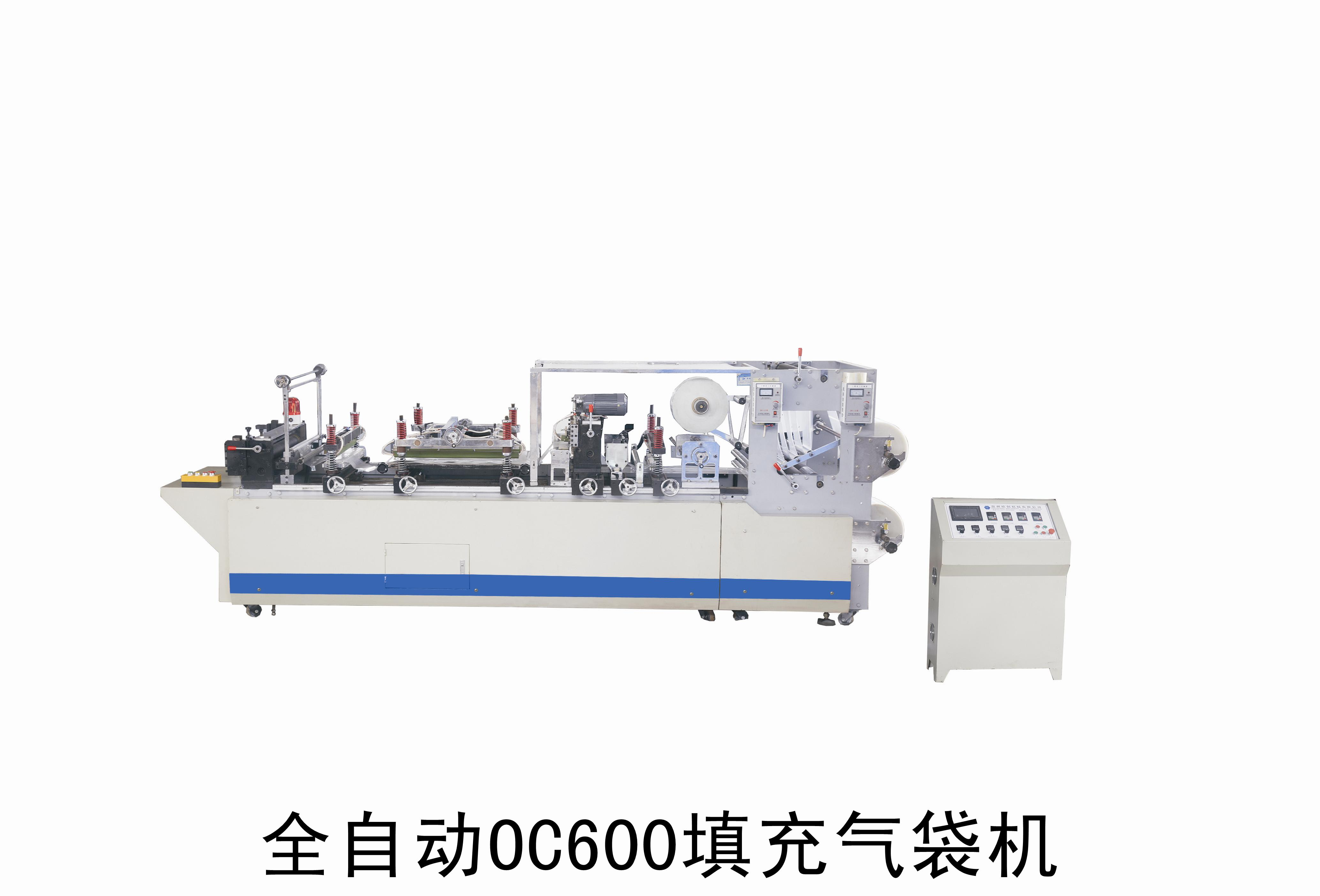 OC600型高速全自动充气填充袋制造机