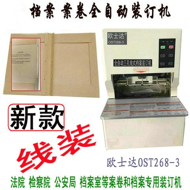 欧士达OST268-3线式档案装订机15秒闪电装订 激光对位